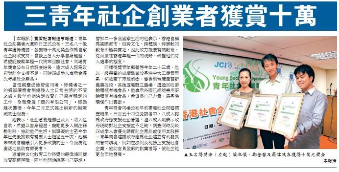 Freddy Law winning the JCI Young Social Entrepreneurship Award