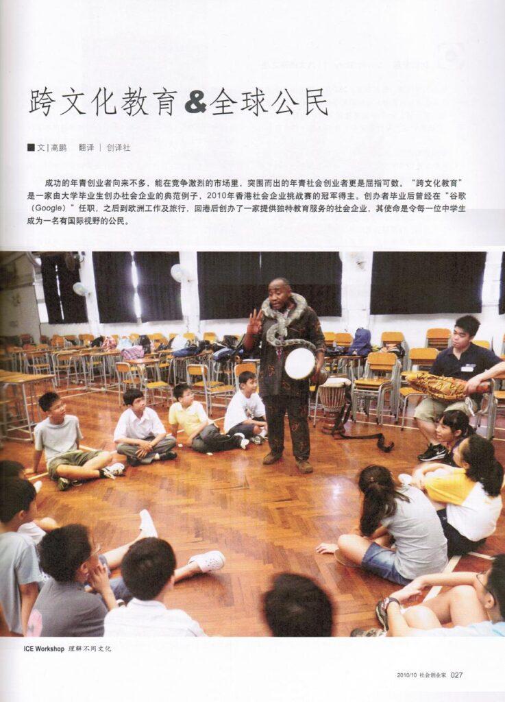 Cross Cultural Education & Global Citizens